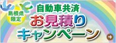 島根県限定 自動車共済お見積りキャンペーン