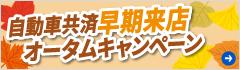 自動車共済早期来店オータムキャンペーン