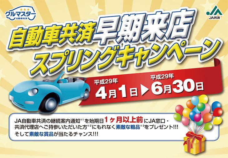 自動車共済早期来店スプリングキャンペーン