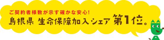 島根県 生命保障加入シェア 第1位